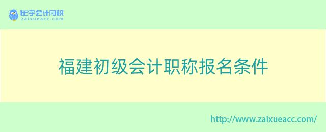 福建初级会计职称报名条件