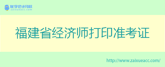 福建省经济师打印准考证