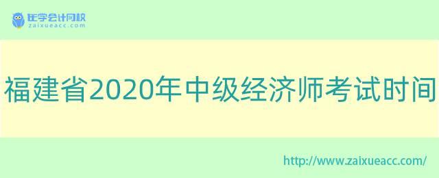 福建省2020年中级经济师考试时间