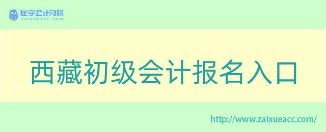 西藏初级会计报名入口