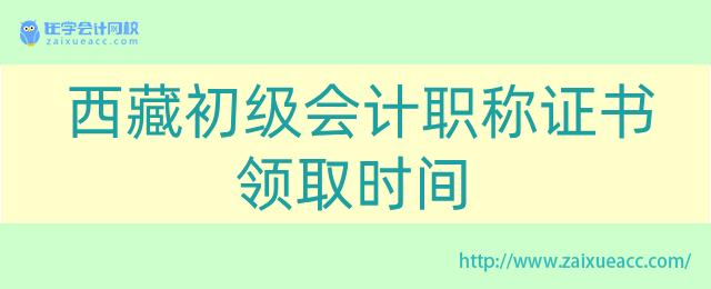 西藏初级会计职称证书领取时间