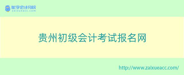 贵州初级会计考试报名网