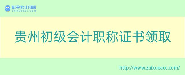 贵州初级会计职称证书领取