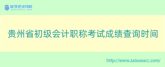 贵州省初级会计职称考试成绩查询时间
