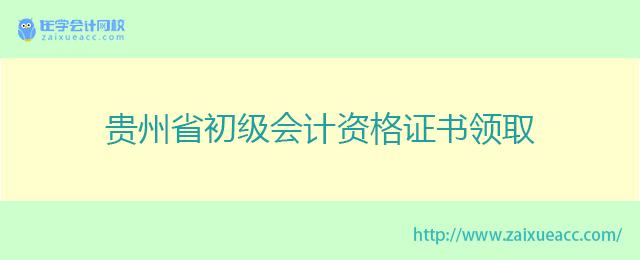 贵州省初级会计资格证书领取