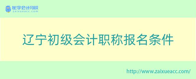 辽宁初级会计职称报名条件