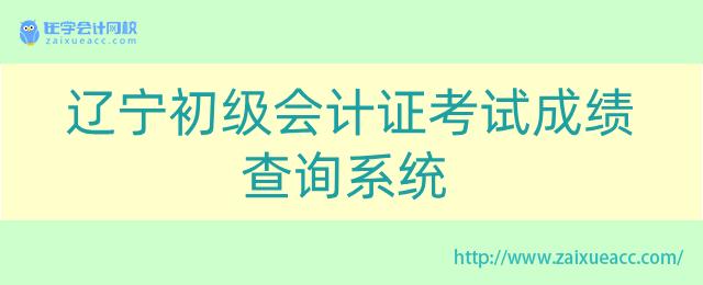 辽宁初级会计证考试成绩查询系统