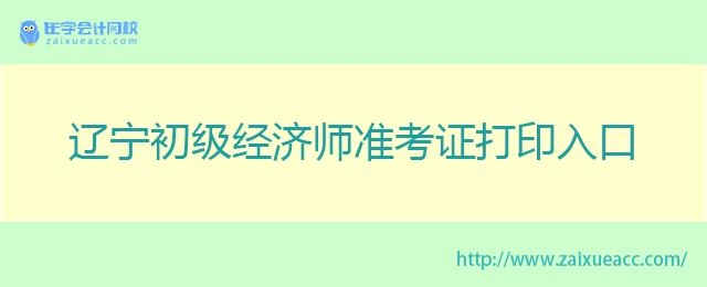 辽宁初级经济师准考证打印入口