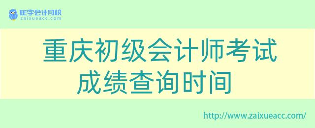 重庆初级会计师考试成绩查询时间