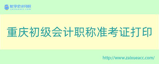 重庆初级会计职称准考证打印