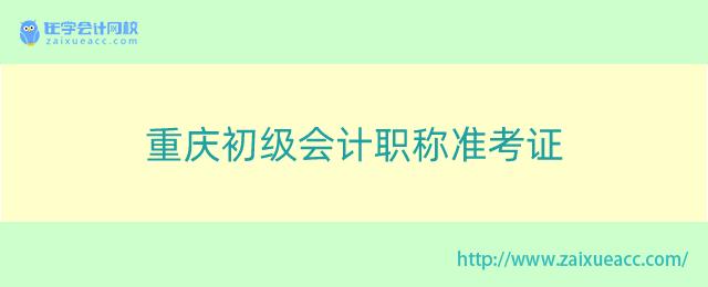 重庆初级会计职称准考证