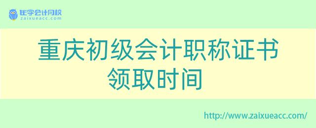 重庆初级会计职称证书领取时间