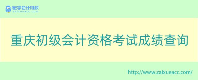 重庆初级会计资格考试成绩查询
