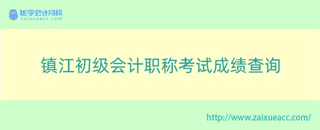 镇江初级会计职称考试成绩查询