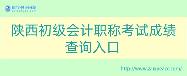 陕西初级会计职称考试成绩查询入口