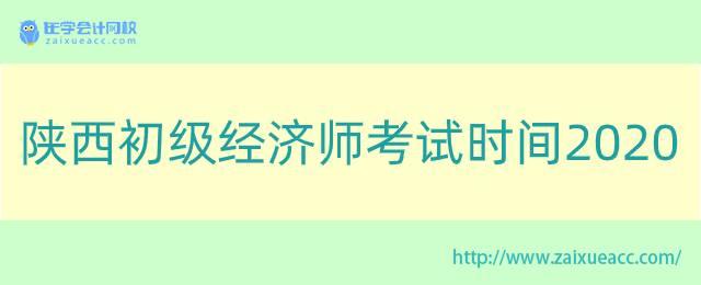 陕西初级经济师考试时间2020
