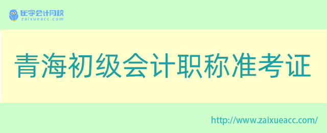 青海初级会计职称准考证