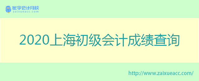 2020上海初级会计成绩查询