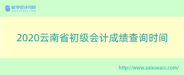 2020云南省初级会计成绩查询时间