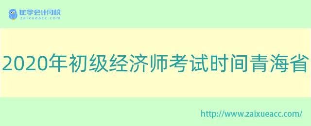 2020年初级经济师考试时间青海省